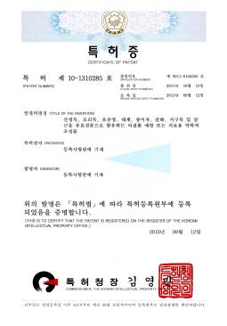 청간해주환_특허증